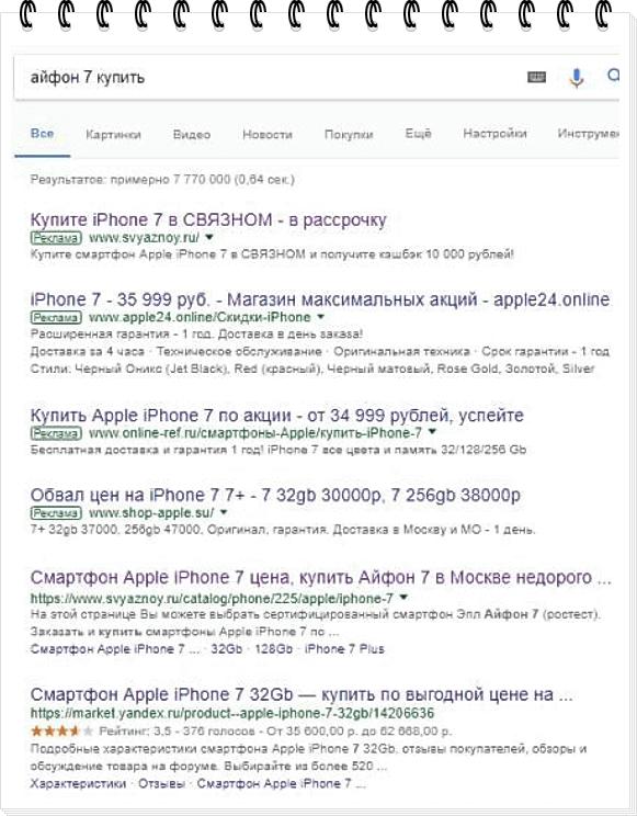 Сайты в выдаче Google по транзакционному запросу айфон 7 купить