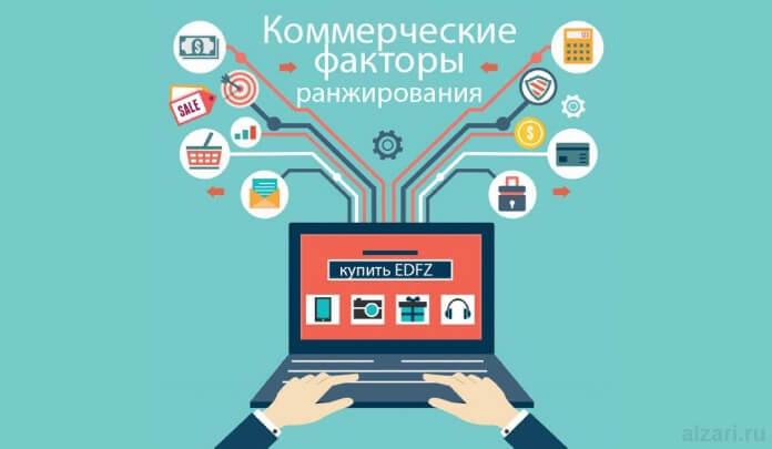 Самые важные коммерческие факторы ранжирования сайта в поисковых системах