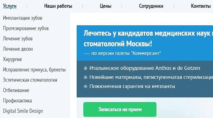 Пример хорошо оптимизированного раскрывающегося меню с услугами на сайте