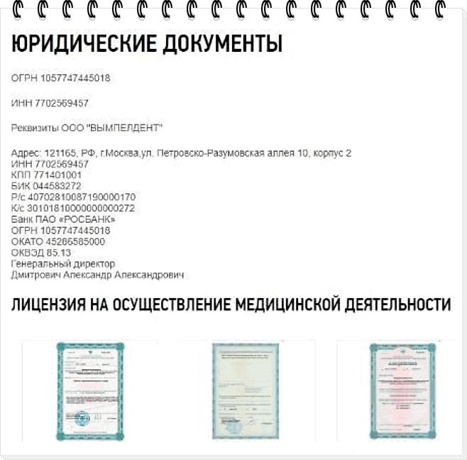 Пример оформления страницы с реквизитами на сайте компании