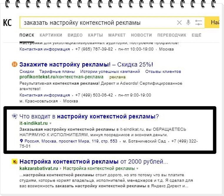 Примеры сниппетов с поисковыми запросами и выгодами для пользователя