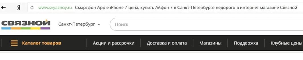 Пример использования транзакционных запросов в title на сайте Связной