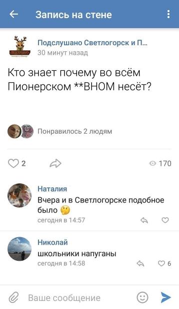 Интерфейс Telegram messenger на мобильном смартфоне