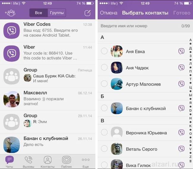 Интерфейс мессенджера Viber на мобильном устройстве
