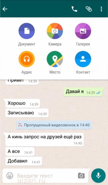 Простой интерфейс мессенджера WhatsApp