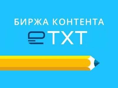 Обзор и отзывы о бирже контента Etxt