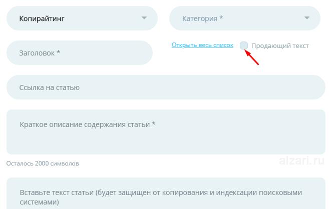 Как добавить статьи в портфолио исполнителя Etxt