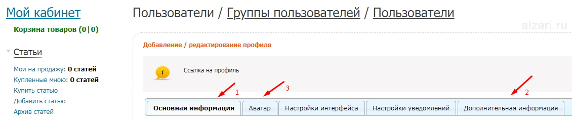 Личный кабинет пользователя биржи етекст ру