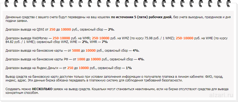 Правила вывода денег с биржи Etxt biz