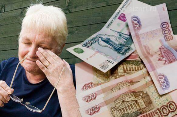Очень маленькая пенсия на жалкое существование человека