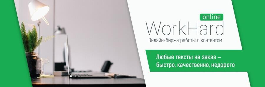 Как правильно работать с биржей контента WorkHard Online