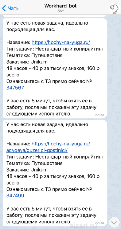 Уведомление от бота в Телеграм о новой задаче на бирже Workhard Online