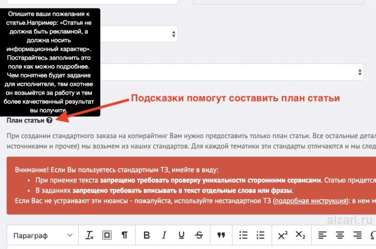 Указываем план статьи в техническом задании для стандартного копирайтинга