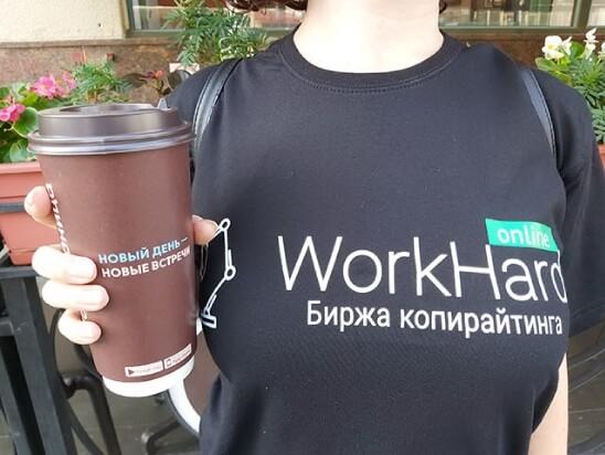 Как нужно начинать работать с биржей WorkHard