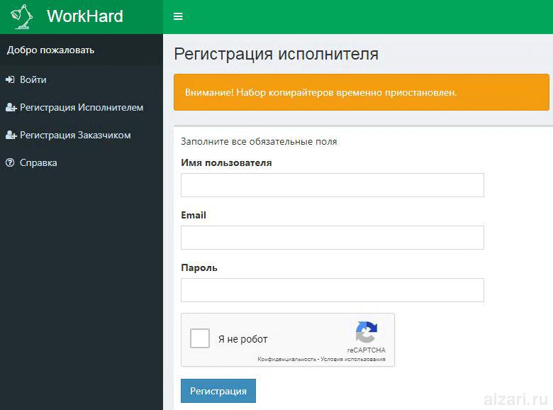 Как зарегистрироваться на официальном сайте биржи Workhard Online