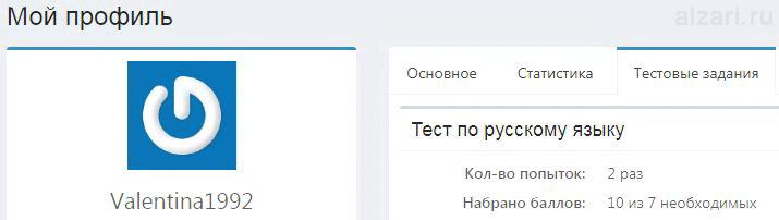 Сдача теста по русскому языку на бирже копирайтинга WorkHard