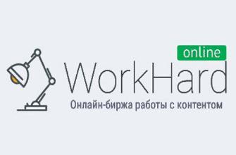 Подробный обзор биржи копирайтинга Workhard Online и честный отзыв