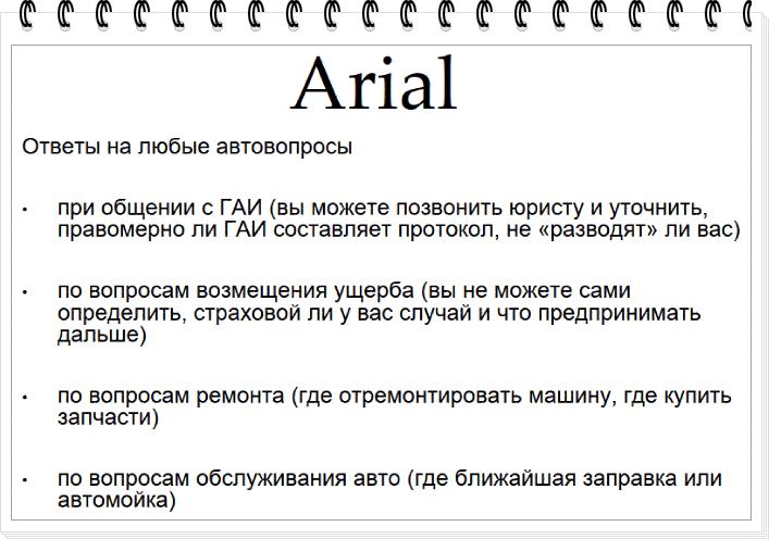 Пример текста со шрифтом Arial