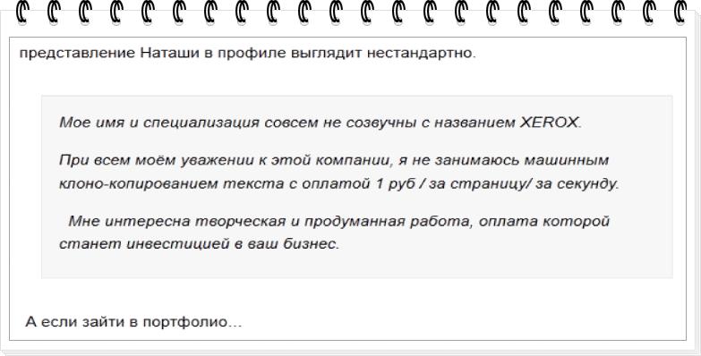 Плохой пример оформления цитаты курсивом в тексте