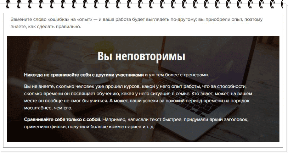 Оформление статьи с применением фоновой картинки с белым текстом в виде акцента