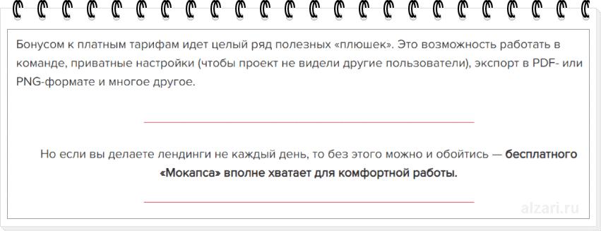 Пример использования красивых красных линий для оформления текста онлайн