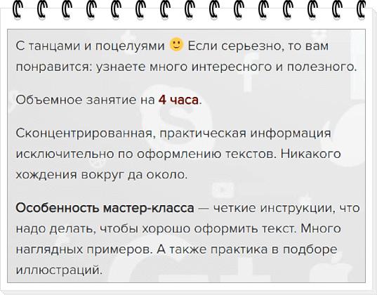 Пример текста с сочетанием больших и маленьких абзацев