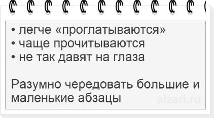 Шаблон использования небольших абзацев в тексте