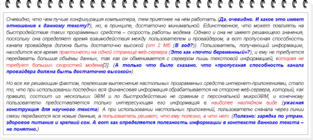 Пример негармоничного текста статьи на сайте