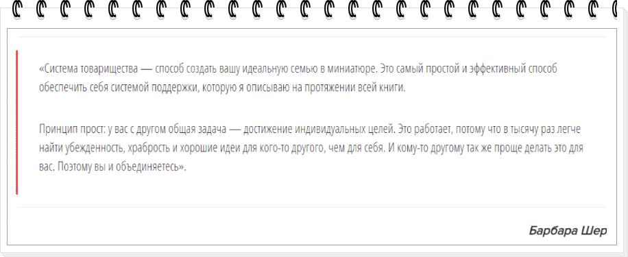 Пример красивого оформления цитаты в тексте статьи