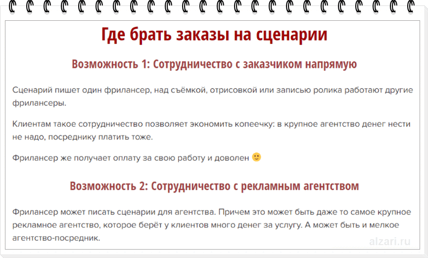 Заголовок и подзаголовки второго и третьего уровня в тексте статьи
