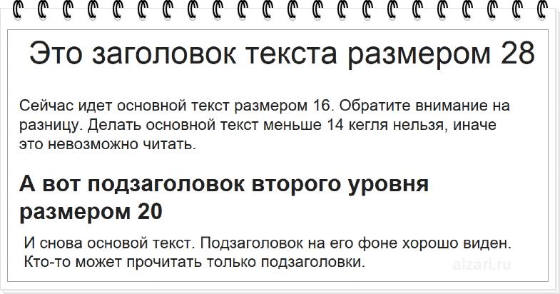 Пример заголовков в тексте с разным размером