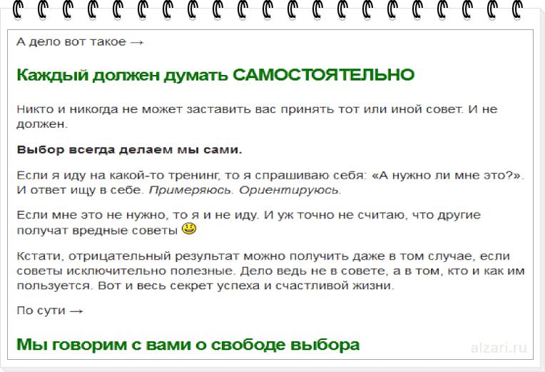 Пример использования стрелочек в тексте статьи на сайте