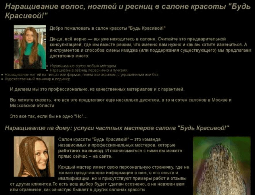 Пример отображения текста на черном фоне онлайн страницы сайта