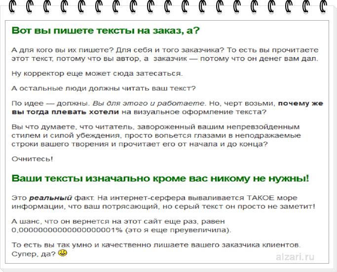 Пример правильного и удобного текста с подзаголовками на сайте