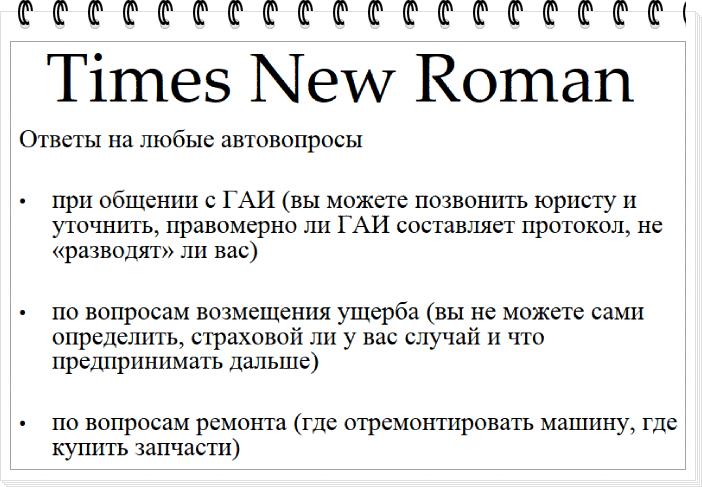 Пример текста со шрифтом Times New Roman