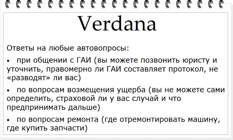 Пример текста со шрифтом Verdana